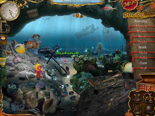Поиск предметов · Приключения Дианы Селинджер. 10 дней под водой