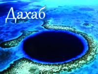Дахаб. Красное море