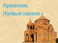 Армения. Живые камни